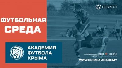 Футбольная Среда