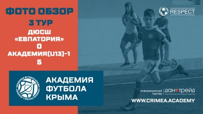 "ДЮФЛК, 3тур: ДЮСШ ""Евпатория"" – АФК (U13)-1 – 2:1"
