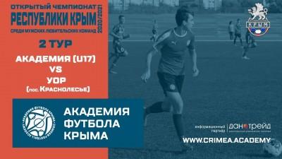 Открытый чемпионат РКпо футболу, сезон 2020/21, 2тур, АФК(U-17)- УОР (пос. Краснолесье)