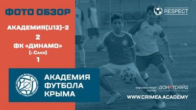 """ДЮФЛК, 5тур: АФК (U13)-2 – ФК""""Динамо – 2:1"""