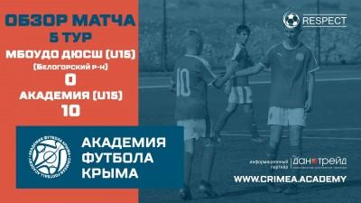 Обзор матча 5-го тура ДЮФЛК: МБОУДО ДЮСШ (Белогорский р-н.) – АФК U15