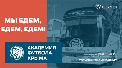 Автобусы Академии преобразились
