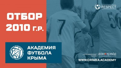 Отбор для юных футболистов 2010года рождения