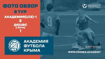 ДЮФЛК (2008),9 тур, сезон 20/21: АФК(U13)-1 – ДЮЦФС (г.Ялта) – 2:1
