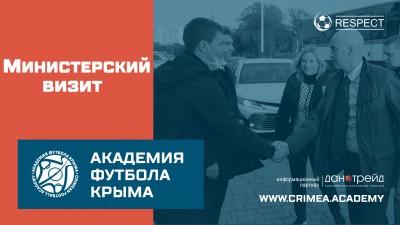 Министерский визит