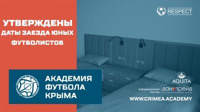 Утверждены даты заезда юных футболистов вАкадемию футбола Крыма
