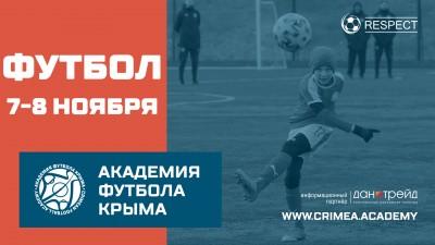 Футбольное расписание на7-8 ноября