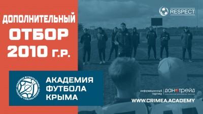 Дополнительный отбор футболистов 2010года рождения