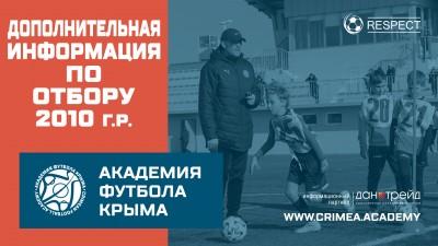Дополнительная информация поотбору футболистов 2010г.р.