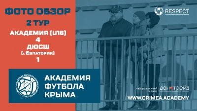ДЮФЛК (2004-2005), 2тур, сезон 20/21: АФК(U16) – ДЮСШ (г.Евпатория) – 4:1