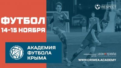 Футбольное расписание на14 и15 ноября
