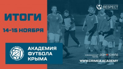 Футбольные итоги выходных 14и15 ноября