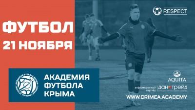 Футбольное расписание на21 ноября