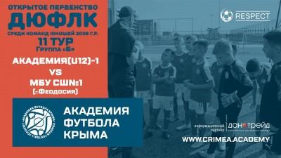 ДЮФЛК (2009) Группа Б, 11тур, сезон 20/21: АФК (U12) -1 – МБУ СШ№1 (г.Феодосия)