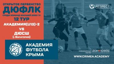 ДЮФЛК (2008), 12тур, сезон 20/21: АФК (U13) -2 – ДЮСШ (г.Евпатория)