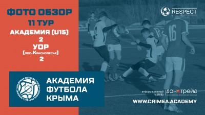 ДЮФЛК (2006), 11тур, сезон 20/21: АФК(U15) – УОР (с.Краснолесье) – 2:2