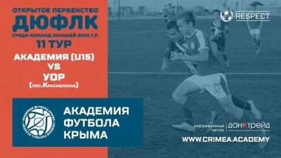 ДЮФЛК (2006), 11тур, сезон 20/21: АФК (U15) – УОР (с.Краснолесье).