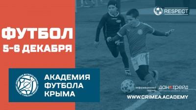 Футбольное расписание на5 и6 декабря