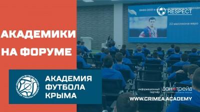 """""""Академики"""" наIV Крымском футбольном форуме"""