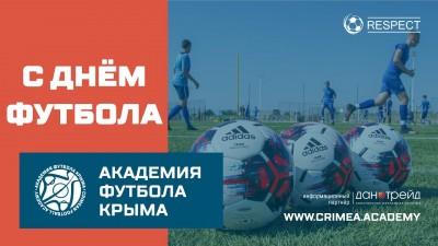 С Днём футбола!