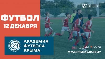 Футбольное расписание на12 декабря