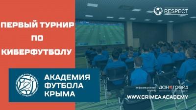 Первый турнир покиберфутболу среди воспитанников Академии