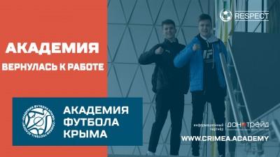 Академия футбола Крыма вернулась кработе