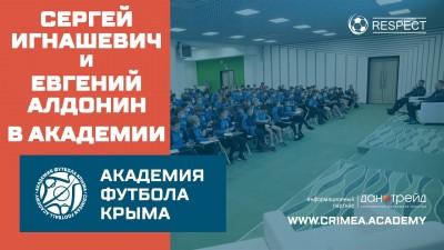 Сергей Игнашевич иЕвгений Алдонин вАкадемии футбола Крыма