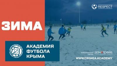 Зима вАкадемии