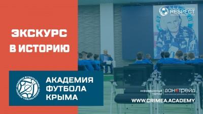 Экскурс висторию крымского футбола