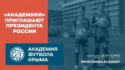 Юные крымские футболисты пригласили Владимира Путина наофициальное открытие Академии