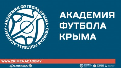 Отчёт оработе Академии футбола Крыма за2020 год