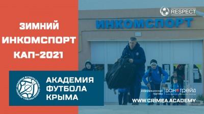 """Академики"" натурнире ""Зимний Инкомспорт Кап – 2021"""