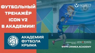 Футбольный тренажёр ICON V2 вакадемии!