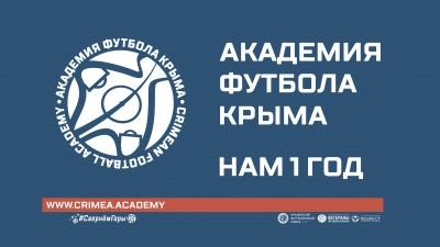 "АНО ""Академия футбола Крыма"" один год!"