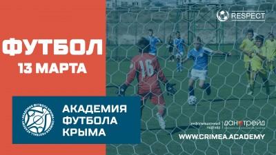ДЮФЛ Крыма возвращается!