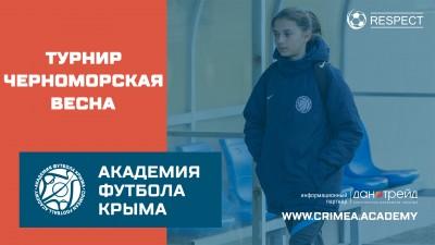 """""""Черноморская весна"""" для Академии"""